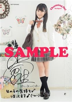 小倉唯「Charming Do!」タワーレコードオリジナル特典