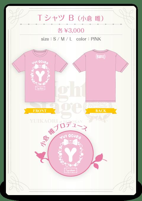 TシャツB (小倉 唯)
